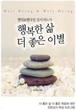웰빙 & 웰다잉 강사지도사 행복한 삶 더 좋은 이별