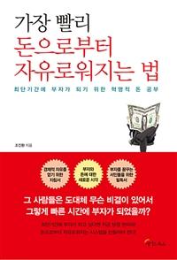 가장 빨리 돈으로부터 자유로워지는 법 - 최단기간에 부자가 되기 위한 혁명적 돈 공부