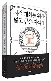 지적 대화를 위한 넓고 얕은 지식 1 - 현실 편 : 역사 / 경제 / 정치 / 사회 / 윤리